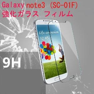 Galaxy note3 SC-01F 保護フィルム ハードコート 強化ガラス 超耐久指紋防止衝撃吸収 専用 耐傷|smartnet