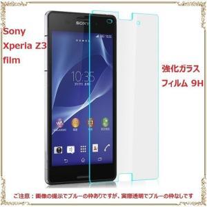 Sony Xperia Z3 ガラスフィルム  保護フィルム 9H