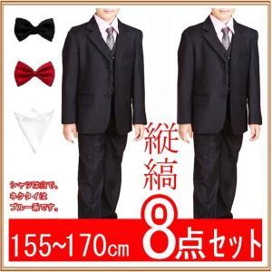 ジュニア スーツ 子供 男性 フォーマル 結婚式 発表会 8点セット 縦縞 スーツ|smartnet