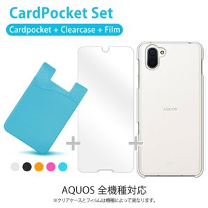 506SH AQUOS 3点セット(クリアケース ポケット フィルム) カードポケット スマホカードケース ICカード 定期券 シリコンポケット 背面ポケット cardpocket smartno1