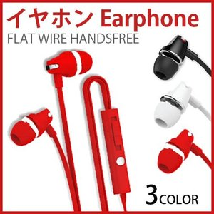 [FLAT WIRE HANDS FREE]earphone イヤホン イヤフォン カナル 通話対応 高音質 音楽  アイフォン 通話対応 スマートフォン イヤホンマイク  線ねじれ防止
