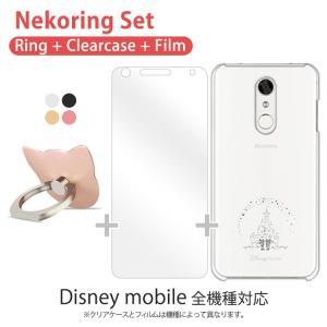 DM-01J dm01j Disney Mobile 3点セット(クリアケース グリップトック フィルム) スマホグリップ スタンド カワイイ 落下防止 スマホスタンド nekoring|smartno1