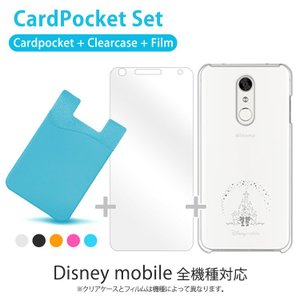 DM-02H dm02h Disney Mobile 3点セット(クリアケース グリップトック フィルム) スマホグリップ スタンド カワイイ 落下防止 スマホスタンド cardpocket|smartno1