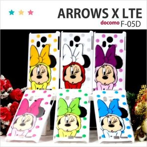 F05D 保護フィルム付き) ARROWS X LTE F-05Dカバー F-05D ケース F05D スマホケース アローズ ケース F05D スマホカバー F05D ディズニー F05D クリア DOTMN
