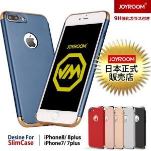 iPhone7 ケース カバー ガラスフィルム 付き iPhone7Plus iPhone8 iPh...