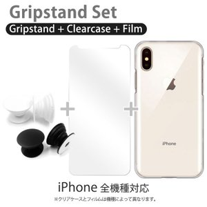 iPhone8Plus 3点セット(クリアケース スタンド フィルム) グリップスタンド 落下防止リング リングフォルダー スタンド スマホスタンド Gripstand|smartno1