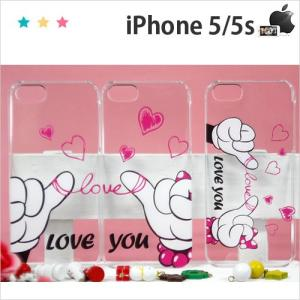 Iphone5s 保護フィルム付き)iphone 5s ケース カバー スマホケース アイフォン5s アイホン5s iphone5c iphone5 iphonese iphone6s iphone7 plus loveyou
