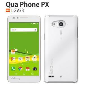au Qua phone PX LGV33 ケース カバー スマホカバー スマホケース 携帯ケース デコ Quaphone PX キュアフォンpx isai lgv32 lgv31 lgl23 lgl22 クリア