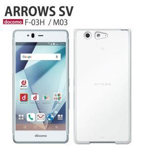 M03)楽天モバイル FUJITSU ARROWS M03 ケース カバー スマホカバー スマホケース ハード 携帯カバー 携帯ケース SIMフリー アローズ M03 RM02 M02 クリア
