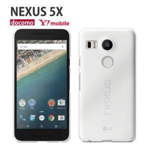Nexus5x 保護フィルム 付き docomo Nexus 5X Y!mobile ワイモバイル ケース カバー フィルム ハード SIMフリー 携帯カバー ネクサス5x スマホカバー クリア