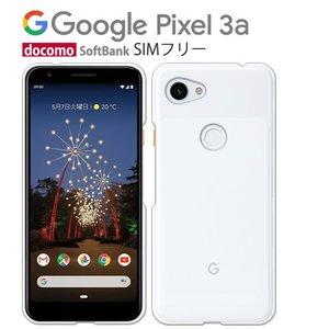 ●Google Pixel3a docomo Softbank  ●全国一律 送料無料   ● 対応...