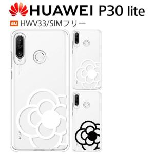 p30lite ケース カバー 保護フィルム 付き 楽天モバイル HUAWEI P30 lite ス...