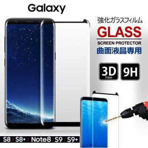 GalaxyS9 ガラスフィルム Galaxy S9 SC-02K sc02k SCV38 耐衝撃 ...