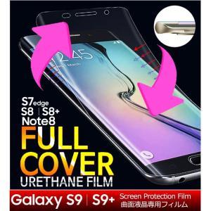GalaxyS9 フルフィルム Galaxy S9 SC-02K sc02k SCV38 耐衝撃 N...