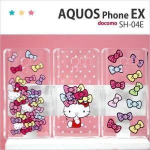 SH04E  AQUOS PHONE ex SH-04E カバーdocomo AQUOS PHONE ex SH-04E ケース アクオスフォン カバー sh04e ケース sh-04e  threekt