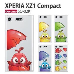 so02k ケース スマホ カバー フィルム 付き Xperia XZ1 Compact 携帯カバー ハード スマホケース 衝撃 フィルム エクスペリアxz1コンパクト soー02k babybird|smartno1