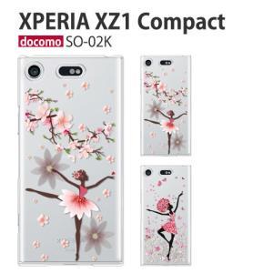 so02k ケース スマホ カバー フィルム 付き Xperia XZ1 Compact 携帯カバー ハード スマホケース 衝撃 フィルム エクスペリアxz1コンパクト soー02k ballerina|smartno1