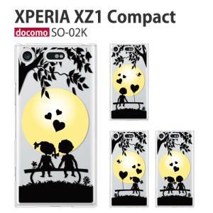 so02k ケース スマホ カバー フィルム 付き Xperia XZ1 Compact 携帯カバー ハード スマホケース 衝撃 フィルム エクスペリアxz1コンパクト soー02k boygirl|smartno1