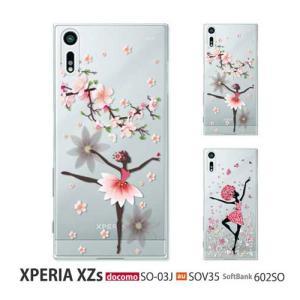 so03j ケース スマホ カバー フィルム 付き Xperia XZs SOV35 602so スマホケース 耐衝撃 携帯ケース おしゃれ エクスペリアXZS soー03j ballerina|smartno1