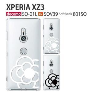 ●au Xperia XZ3 SOV39 /docomo Xperia XZ3 SO01L  ●全国...