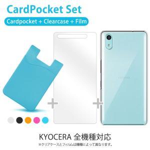 V03 KYOCERA 3点セット(クリアケース ポケット フィルム) カードポケット スマホカードケース ICカード 定期券 シリコンポケット 背面ポケット cardpocket|smartno1