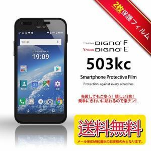 Y! mobile DIGNO E 503KC 保護フィルム DM便 SoftBank DIGNO ...