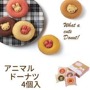 カリーノ アニマルドーナツ 4個 CAD-10 (-98036-02-) (t3) | 内祝い お菓子 人気ドーナツ|smartoffice