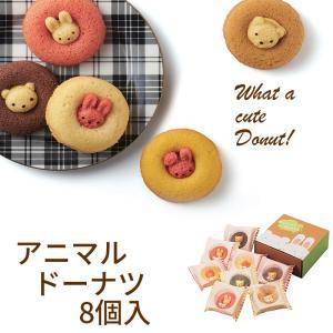 カリーノ アニマルドーナツ 8個 CAD-20 (-98036-04-) (t3) | 内祝い お菓子 人気ドーナツ|smartoffice