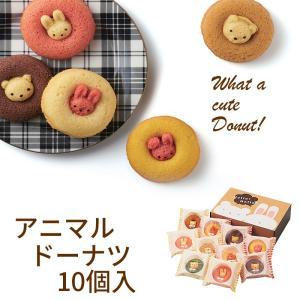 カリーノ アニマルドーナツ 10個 CAD-25 (-98036-05-) (t3) | 内祝い お菓子 人気ドーナツ|smartoffice
