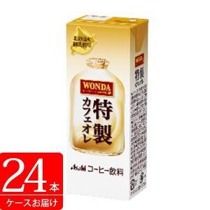 アサヒ ワンダ 特製カフェオレ 紙パック200ml ×24本 (送料無料) (t0) smartoffice