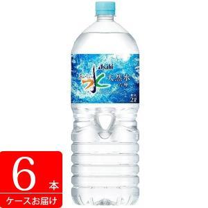 アサヒ おいしい水 天然水 六甲 PET2L ×6本 (送料無料) (t0) smartoffice