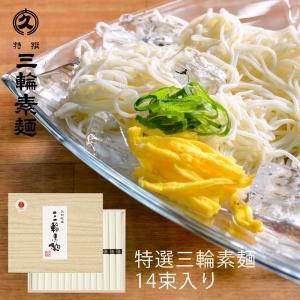 そうめん 大久 特選 三輪素麺 50g×15束入り M-20 (t0) (-DK-M-20-) | 贈り物 ギフト そうめん にゅうめん|smartoffice