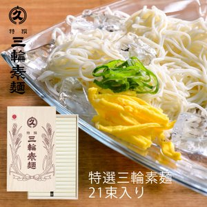 そうめん 大久 特選 三輪素麺 50g×22束入り M-30 (t0) (-DK-M-30-) | 贈り物 ギフト そうめん にゅうめん|smartoffice