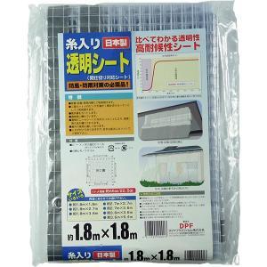 ダイヤプラスフィルム 糸入り透明シート 日本製 1.8×1.8m (t0) smartoffice