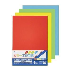 協和紙工 キョーワ カラー工作用紙4枚入