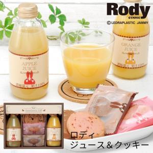 ロディ ジュース&クッキーセット ROJ-10 (-G1932-801-)| 内祝い ギフト お祝|smartoffice