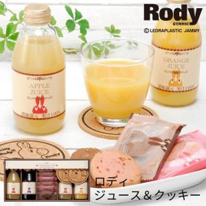 ロディ ジュース&クッキーセット ROJ-20 (-G1932-603-) | 内祝い ギフト お祝|smartoffice