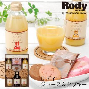 ロディ ジュース&クッキーセット ROJ-25 (-G1932-504-)| 内祝い ギフト お祝|smartoffice