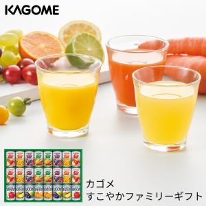 カゴメ フルーツジュース+野菜飲料ギフト KSR-30N (-G1951-508-)(t0)| 内祝い お祝い 人気 果物 野菜生活100|smartoffice