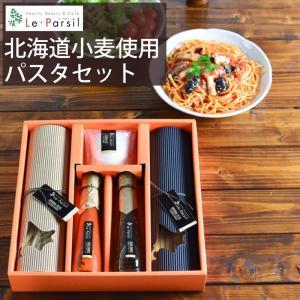 ル・パセリ こだわりのパスタセット HPT-20 (-G1909-401-) (t0) | 内祝い ギフト お祝 北海道小麦使用|smartoffice