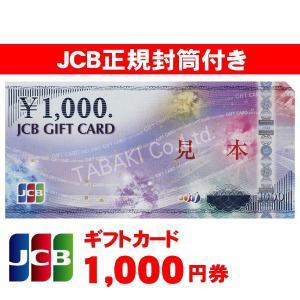 JCBギフトカード 商品券 金券 1000円券 正規専用封筒付き 宅配便出荷|smartoffice
