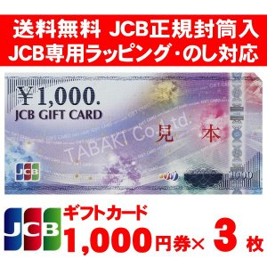 JCBギフトカード 商品券 金券 1000円券×3枚 のし・ラッピング対応 JCB専用封筒包装 宅配便出荷 送料込み|smartoffice