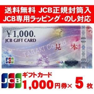 JCBギフトカード 商品券 金券 1000円券×5枚 のし・ラッピング対応 JCB専用封筒包装 宅配便出荷 送料込み|smartoffice