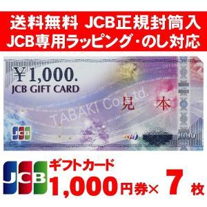 JCBギフトカード 商品券 金券 1000円券×7枚 のし・ラッピング対応 JCB専用封筒包装 宅配便出荷 送料込み|smartoffice