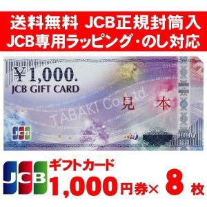 JCBギフトカード 商品券 金券 1000円券×8枚 のし・ラッピング対応 JCB専用封筒包装 宅配便出荷 送料込み|smartoffice