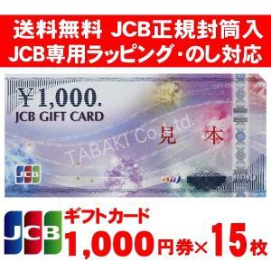 JCBギフトカード 商品券 金券 1000円券×15枚 のし・ラッピング対応 JCB専用封筒包装 宅配便出荷 送料込み|smartoffice