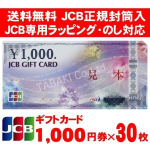JCBギフトカード 商品券 金券 1000円券×30枚 のし・ラッピング対応 JCB専用封筒包装 宅配便出荷 送料込み|smartoffice