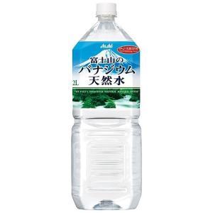 アサヒ飲料 富士山のバナジウム天然水 2L*6本入 2CZ3...