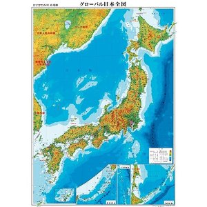 グローバルプランニング PP貼グローバル日本全図 3枚組