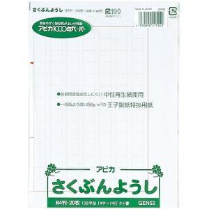 アピカ 作文用紙 GEN52 B4 14×14行|smartoffice
